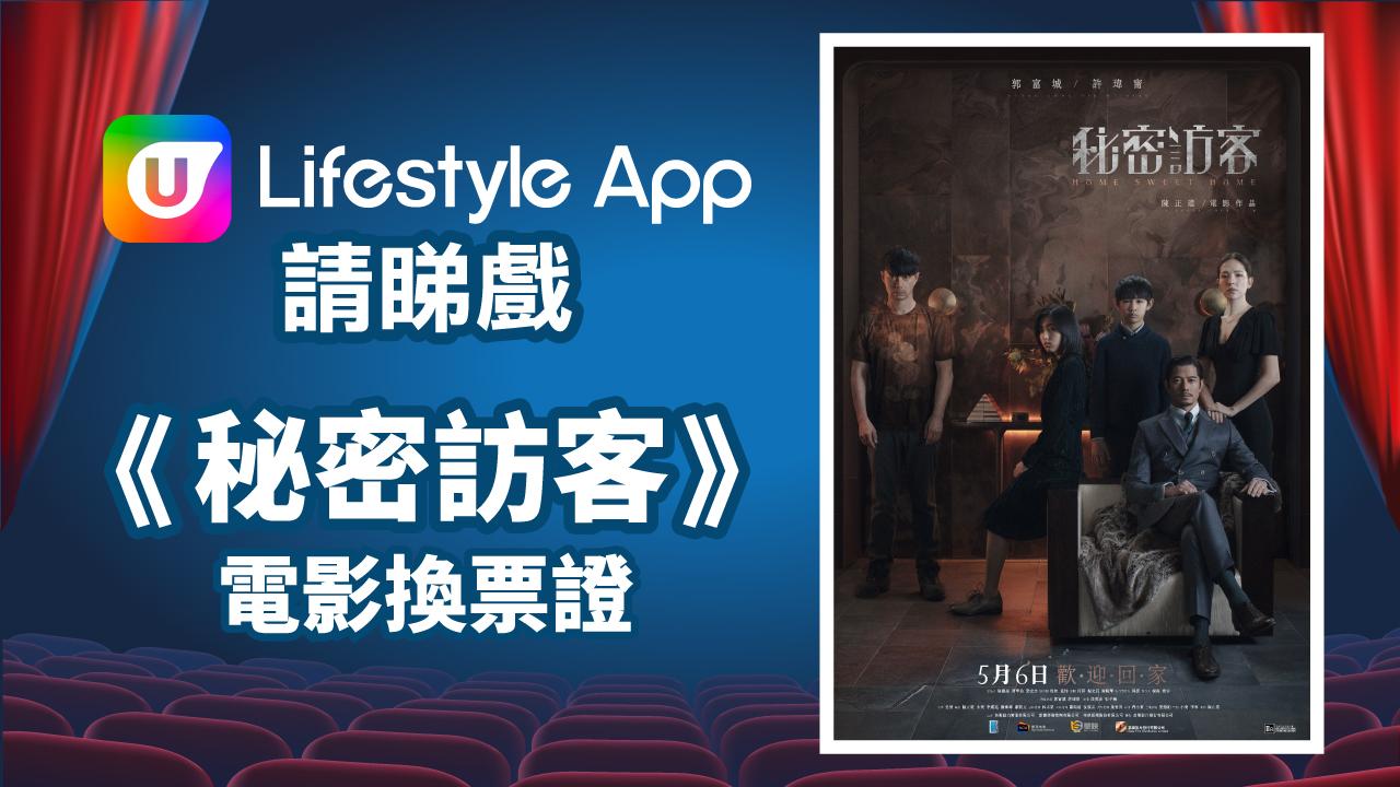 請睇戲!U Lifestyle App賞您《秘密訪客》電影換票證