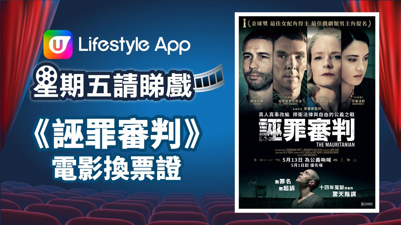 星期五請睇戲!U Lifestyle App賞您《 誣罪審判》電影換票證