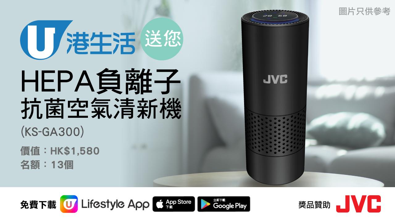 港生活送您JVC HEPA負離子抗菌空氣清新機!