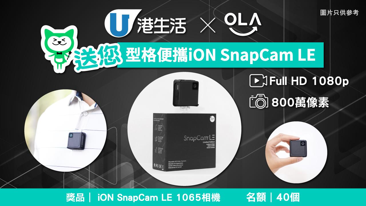 港生活 X Ola Tech 送您型格便攜 iON SnapCam LE