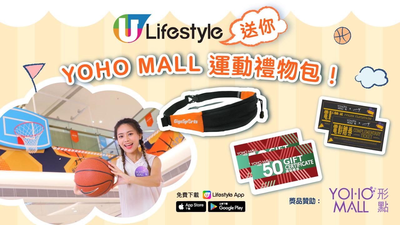 U Lifestyle送您YOHO MALL運動禮物包!