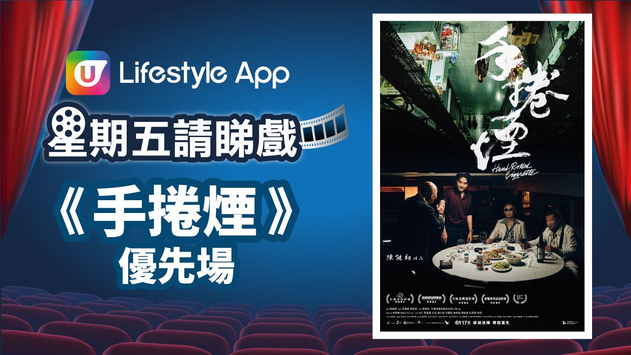 星期五請睇戲!U Lifestyle App送《手捲煙》優先場門票!