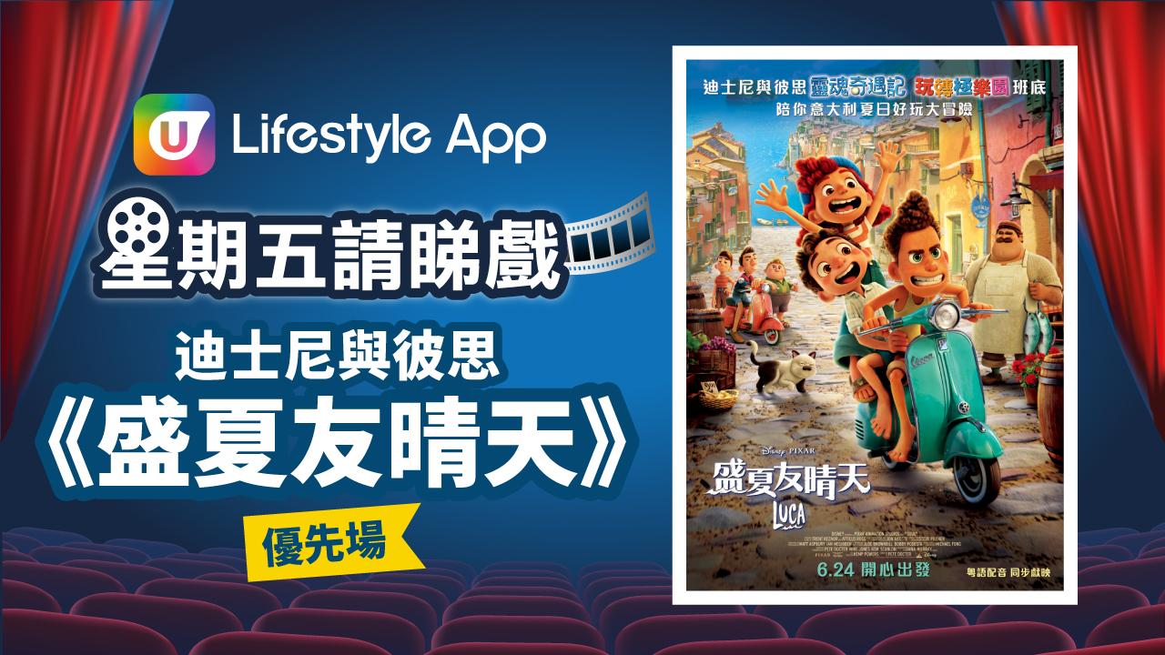 星期五請睇戲!U Lifestyle App送迪士尼與彼思《盛夏友晴天》優先場門票!