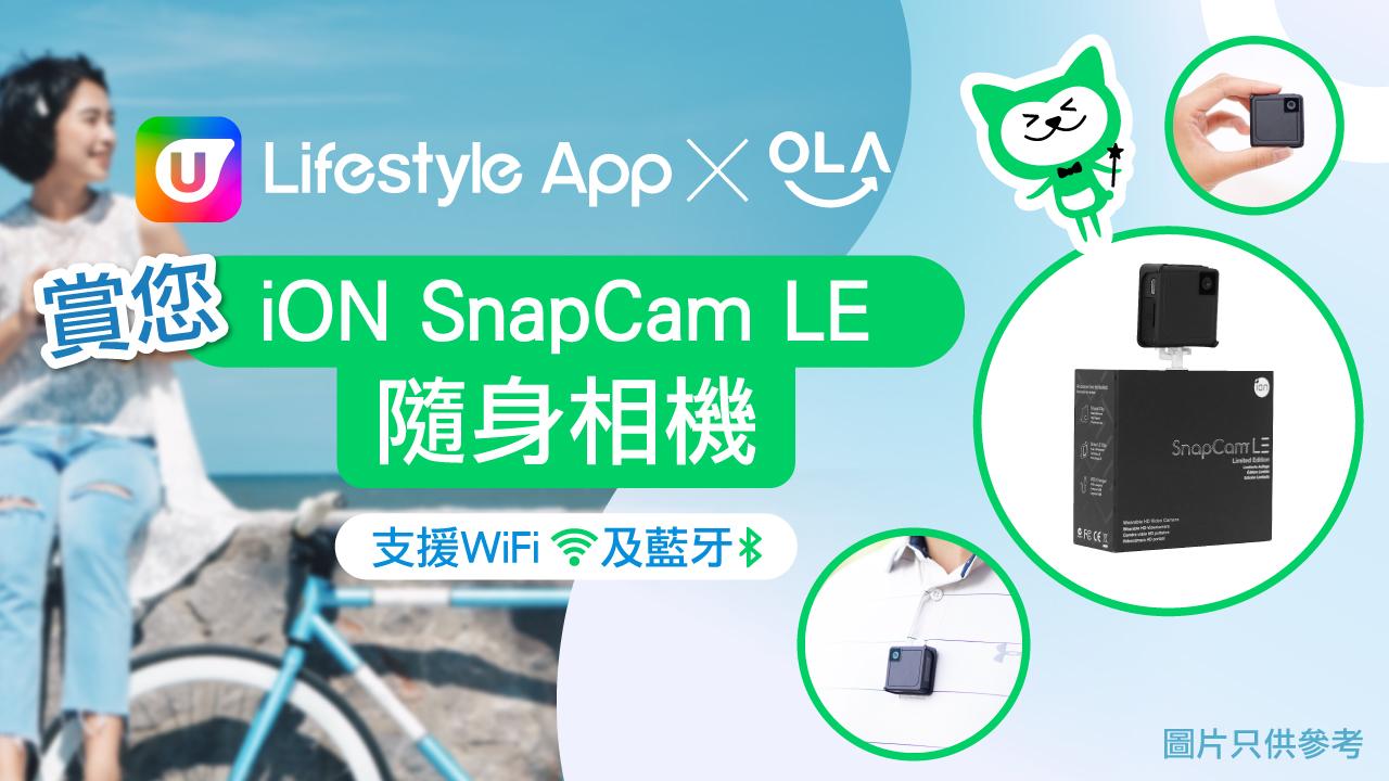 U Lifestyle App賞您iON SnapCam LE隨身相機