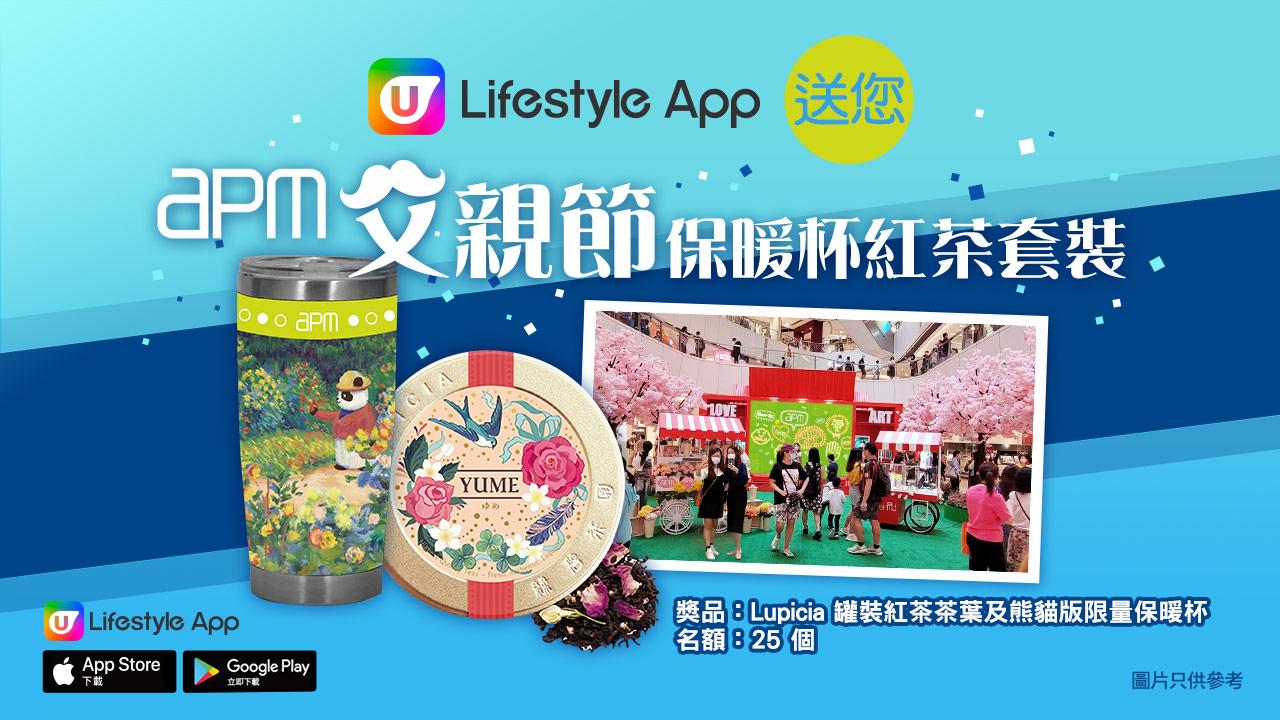U Lifestyle App送您apm父親節保暖杯紅茶套裝!