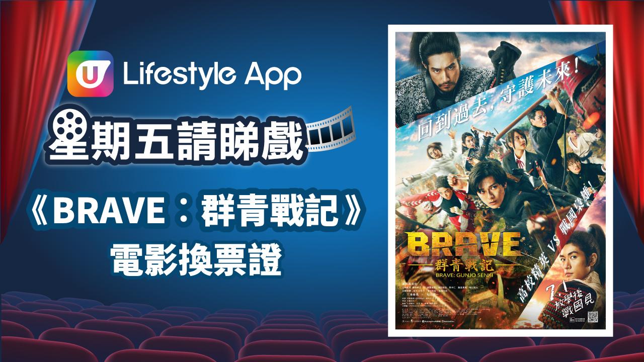 星期五請睇戲!U Lifestyle App送《BRAVE︰群青戰記》電影換票證!