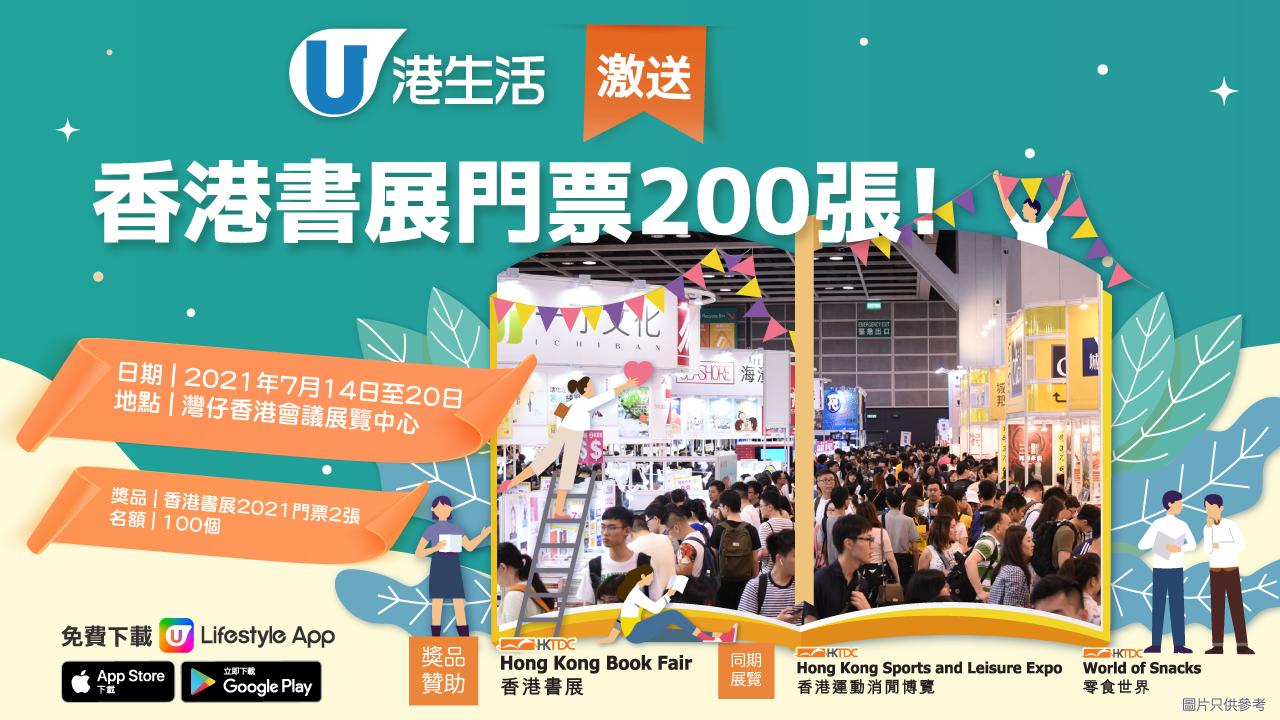 港生活激送香港書展門票200張!