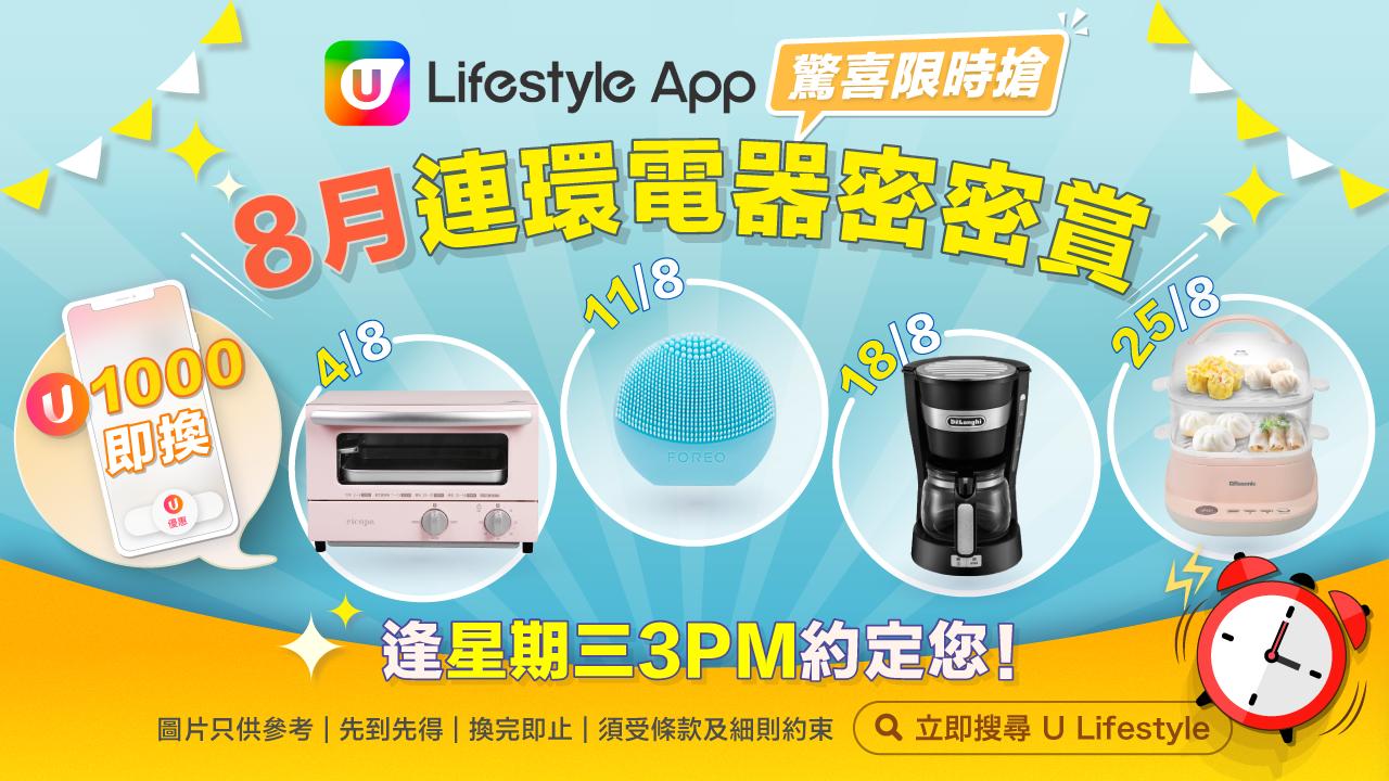 U Lifestyle App限時搶8月巨獻!連環電器密密賞!
