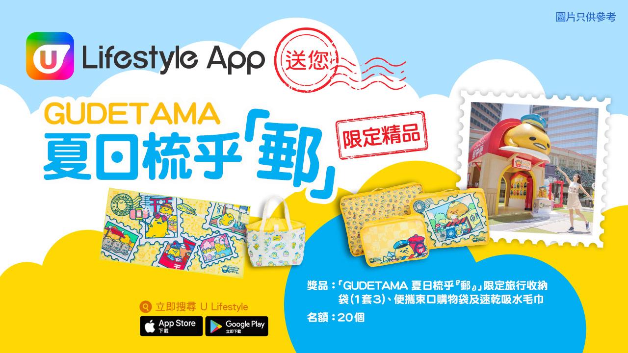 U Lifestyle App送您GUDETAMA 夏日梳乎「郵」限定精品!