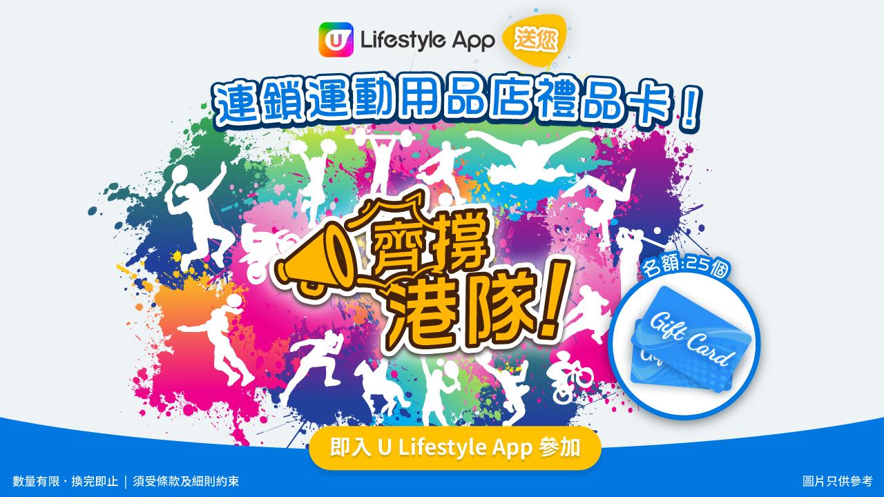 齊撐港隊!U Lifestyle App送您連鎖運動用品店禮品卡!