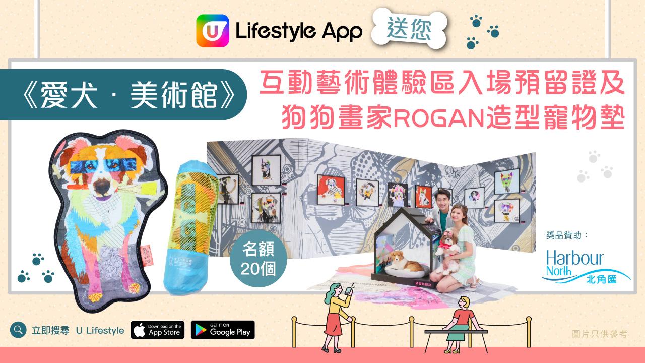 U Lifestyle App送您《愛犬.美術館》互動藝術體驗區入場預留證及狗狗畫家ROGAN造型寵物墊!