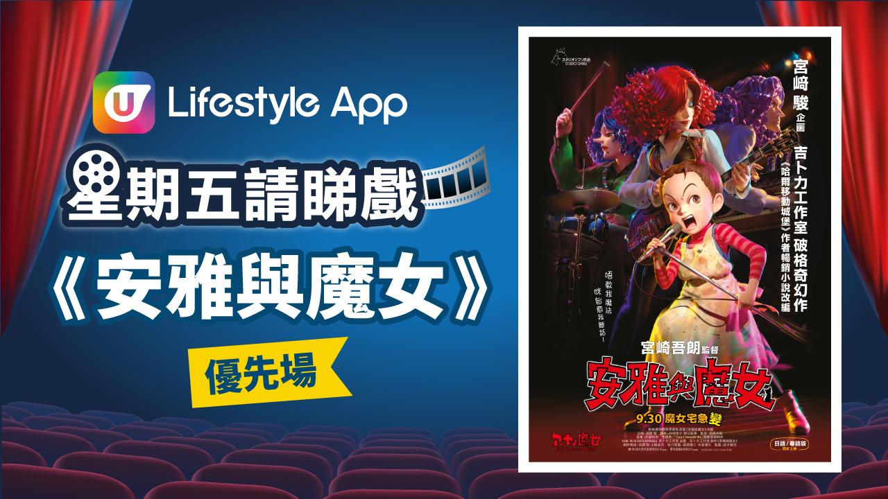 U Lifestyle App星期五請睇戲!送《安雅與魔女》優先場門票!