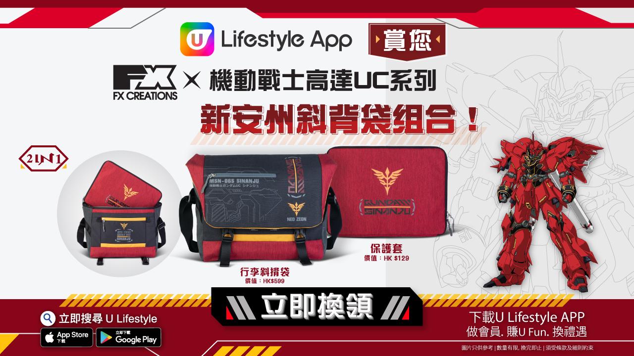 U Lifestyle App賞您 FX Creations X 機動戰士高達UC系列新安州斜揹袋組合!