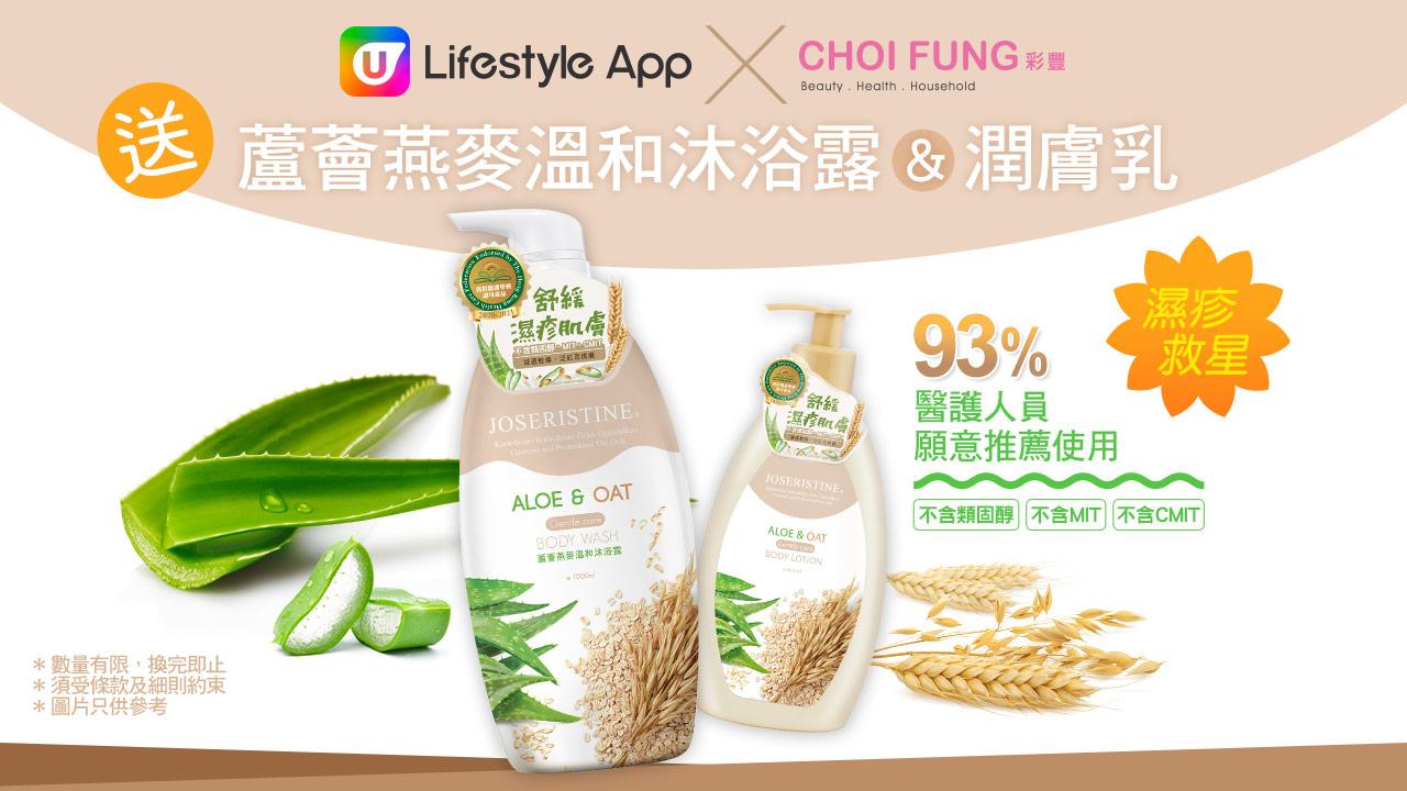 U Lifestyle App送彩豐蘆薈燕麥溫和沐浴露x潤膚乳