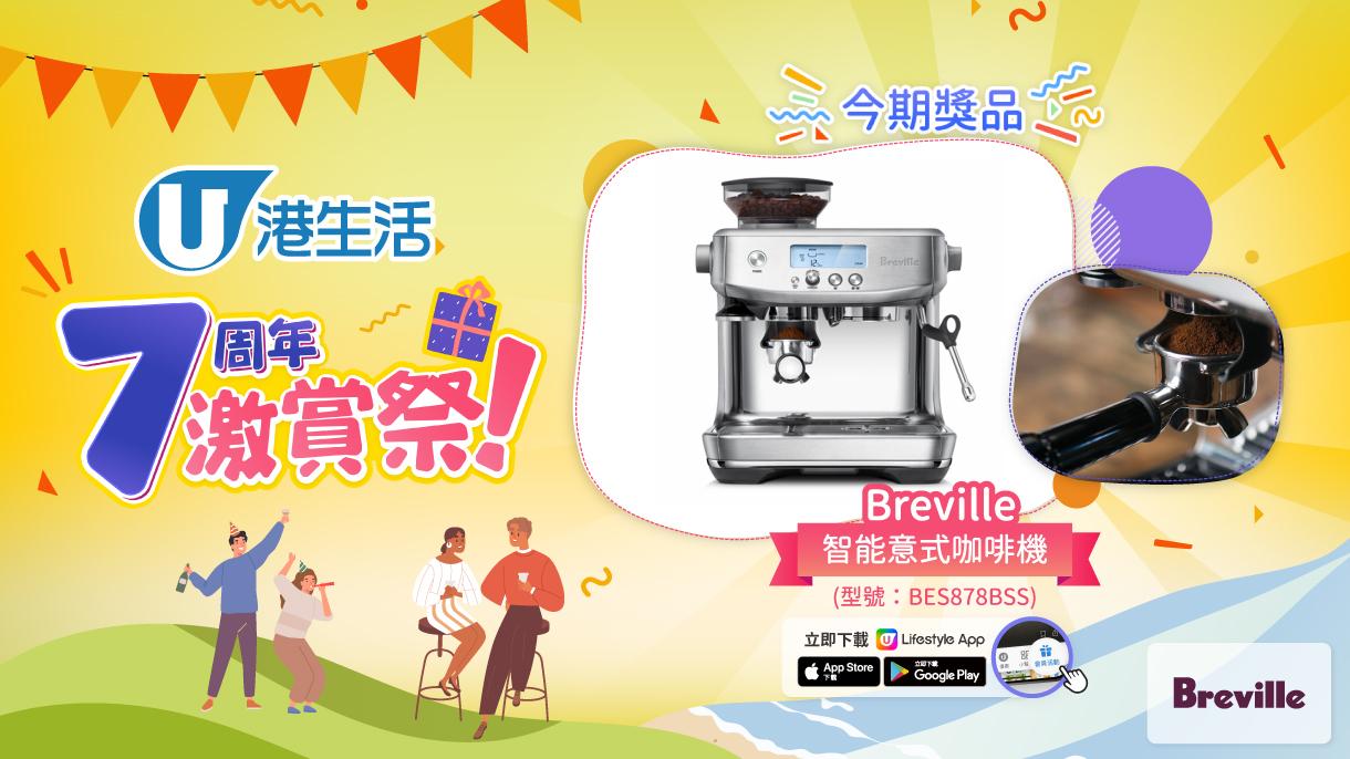 港生活7周年激賞祭第三擊!送Breville智能意式咖啡機!
