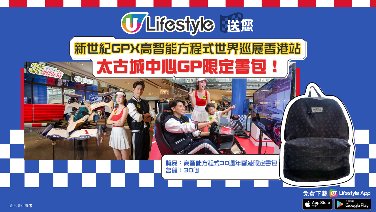 U Lifestyle送您新世紀GPX高智能方程式世界巡展香港站太古城中心GP限定書包!
