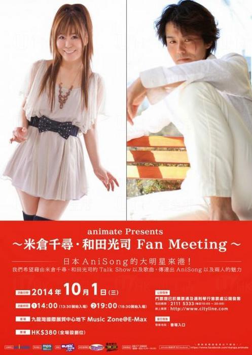米倉千尋.和田光司 Fan Meeting
