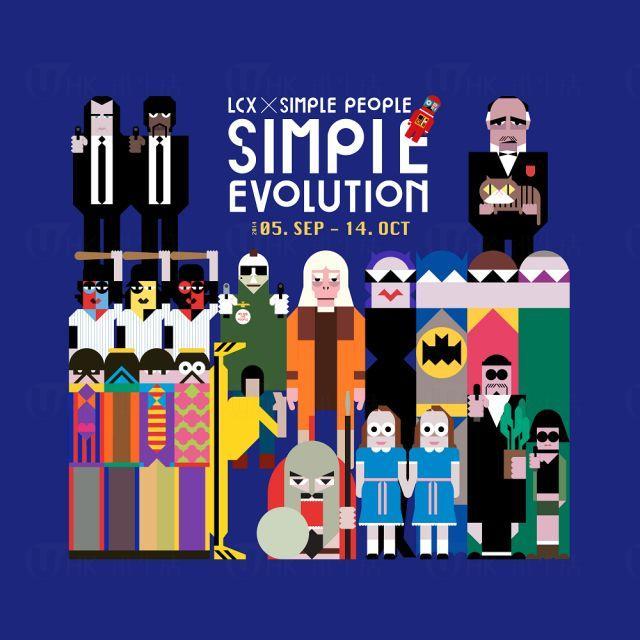 LCX x Simple People (Simple Evolution)Rex Koo 個人作品展