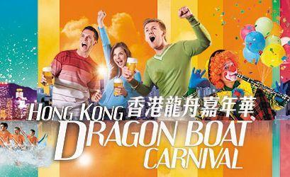 香港龍舟嘉年華‧生力啤酒節 首推「生力分子雪糕」