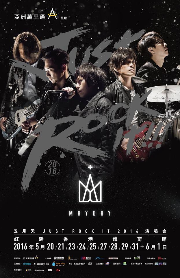 五月天《Just Rock It!! 2016 香港演唱會》