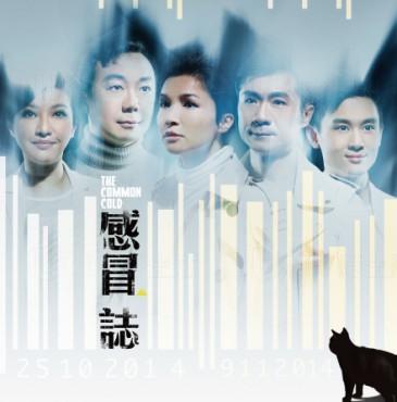 香港話劇團《感冒誌》