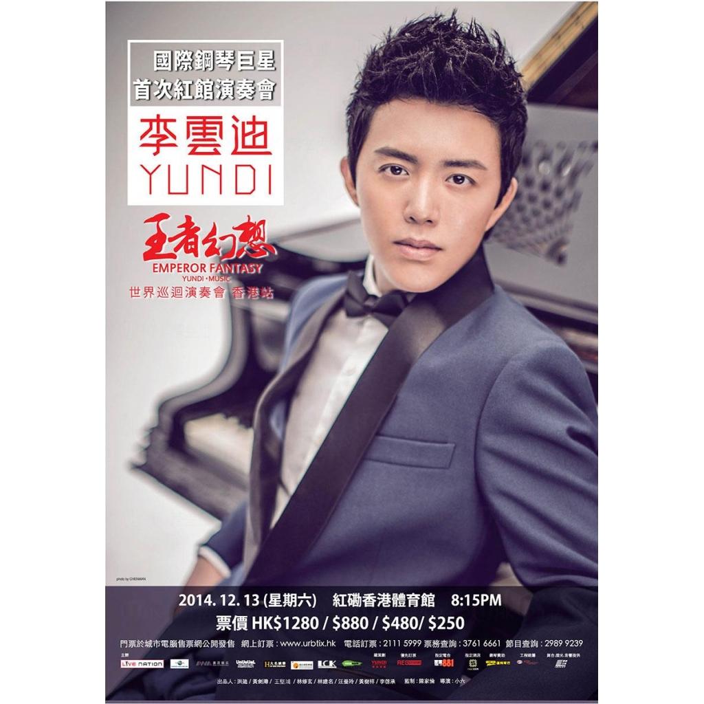 李雲迪「王者幻想EMPEROR FANTASY世界巡迴演奏會」香港站