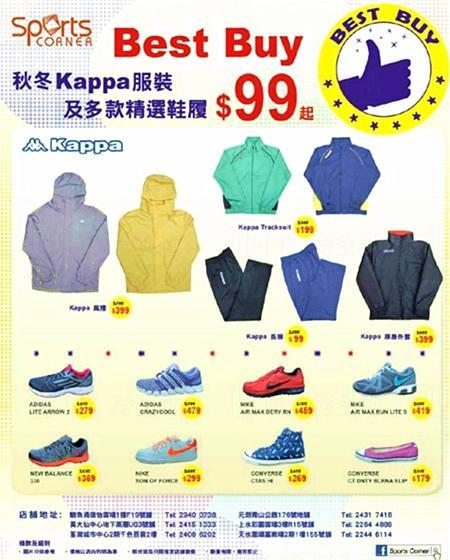買衫著數優惠 KAPPA服裝鞋款低至$99