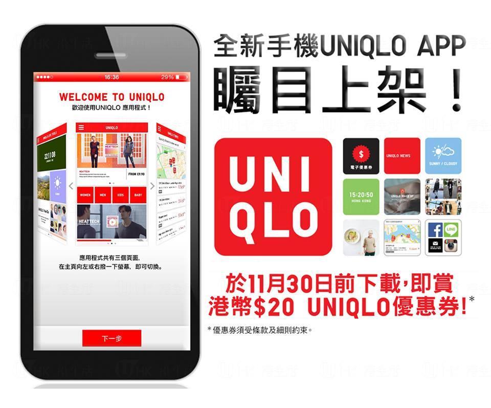 下載UNIQLO APP 送$20優惠券