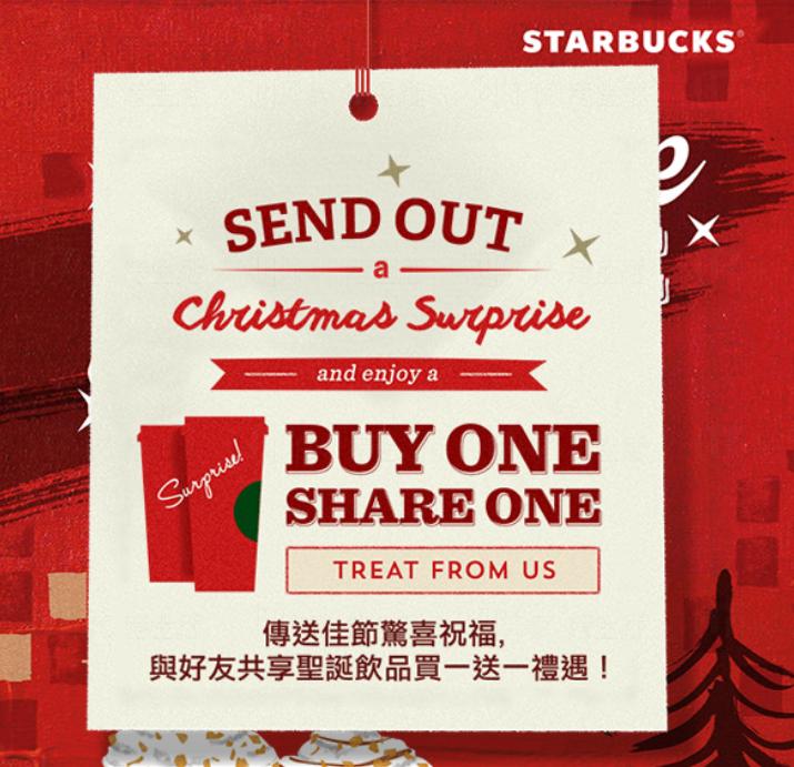 Starbucks聖誕推廣飲品 買一送一電子優惠券