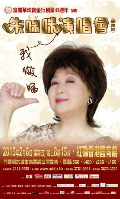 朱咪咪《我做晒演唱會》香港站