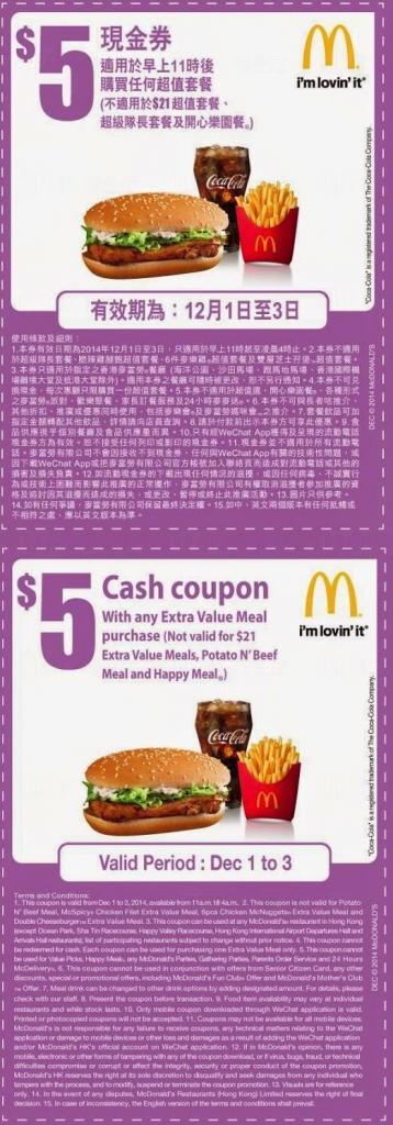 麥當勞電子優惠券 限定3天