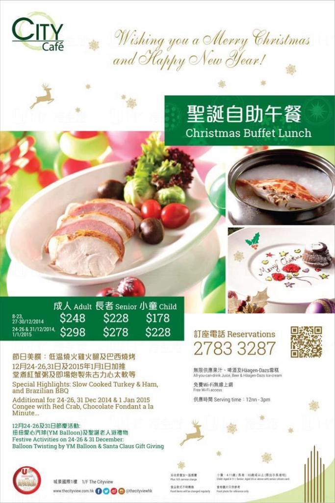 城景國際12月份餐飲優惠