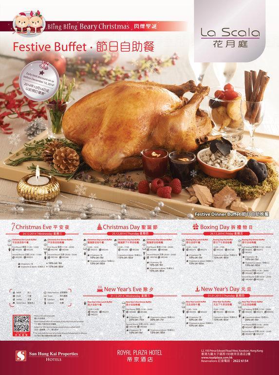帝京酒店聖誕節日自助餐7折預訂