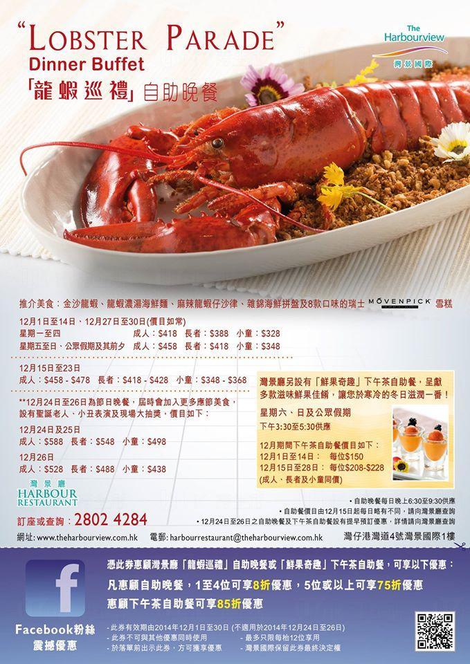 灣景國際自助晚餐及下午茶自助餐低至75折