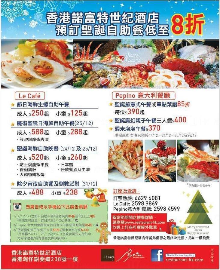 香港諾富特世紀酒店8折預訂自助餐