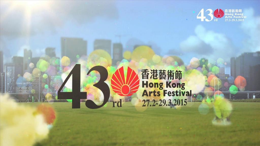 43屆香港藝術節