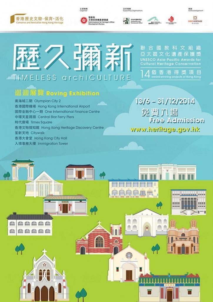 「歷久彌新」文化遺產保護獎巡迴相片展覽