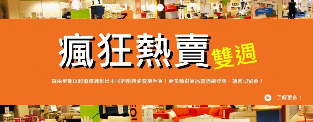 IKEA宜家瘋狂熱賣雙週 減價品一覽