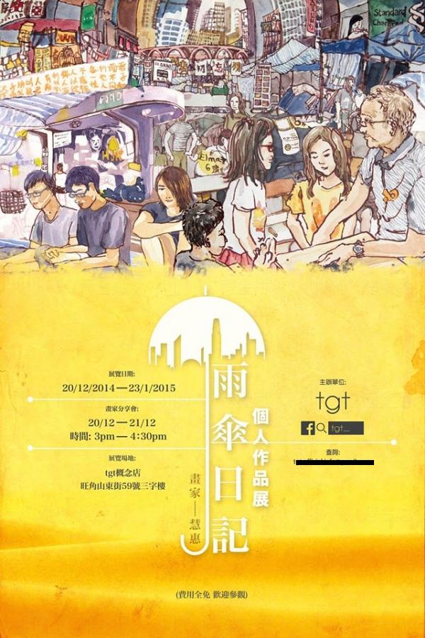 雨傘日記 慧惠個人作品展