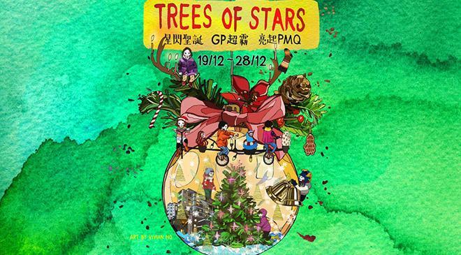 PMQ 中環市集 「Trees of stars 星閃聖誕」