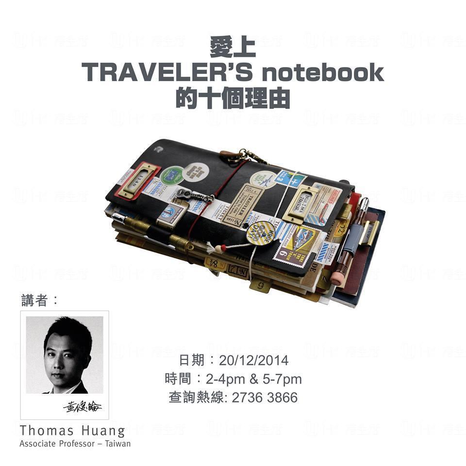 LOG-ON 「愛上TRAVELER'S notebook的十個理由」分享會