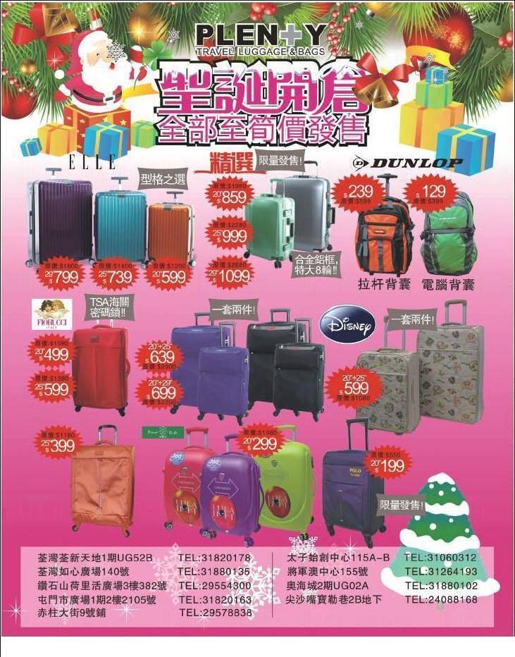 PLENTY行李箱聖誕開倉 減至$199起