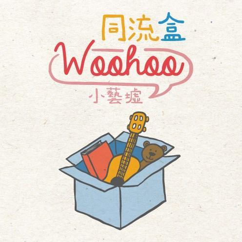 新蒲崗「同流盒Woohoo小藝墟」