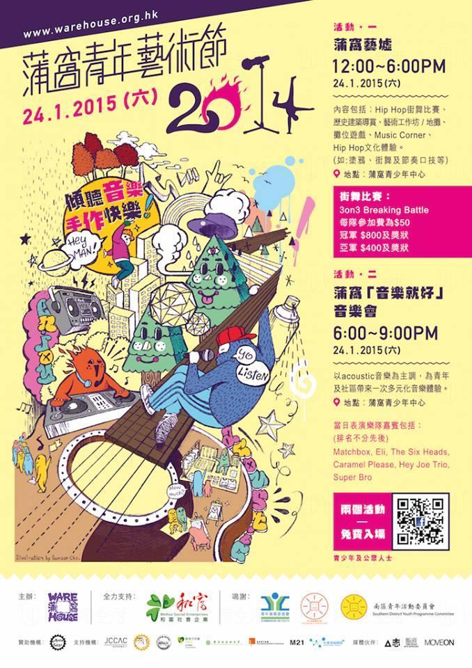 南區青年藝術節