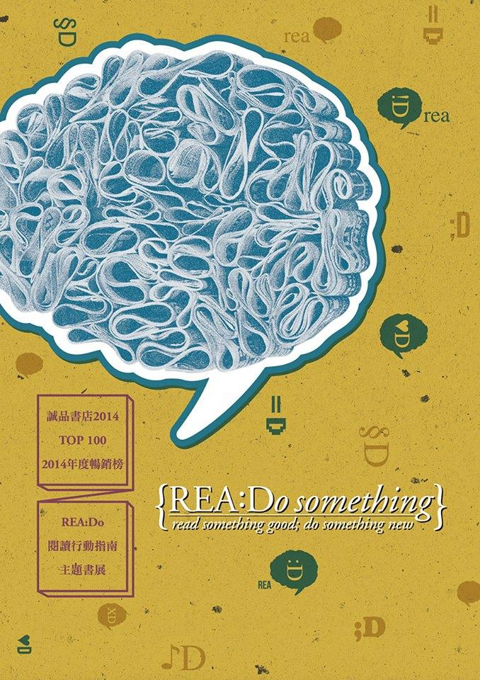 「Rea:Do Something」 誠品書店年度主題書展