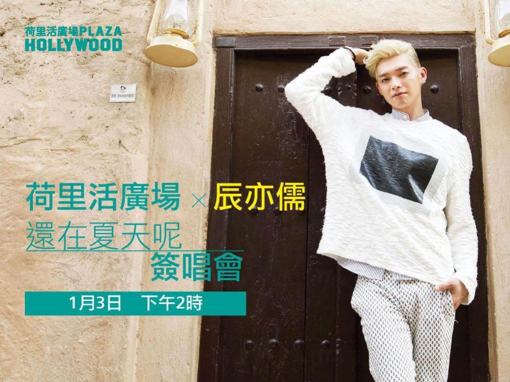 荷里活廣場 x 辰亦儒 「還在夏天呢」簽唱會