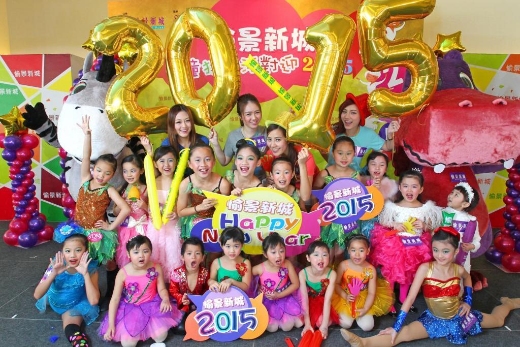 愉景新城「兒童狂舞派對迎2015 」