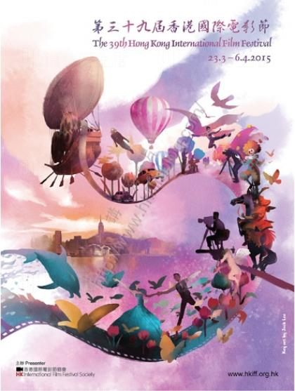 39屆香港國際電影節