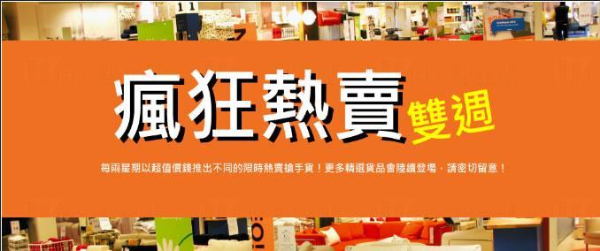 IKEA宜家瘋狂熱賣雙週 指定貨品激減