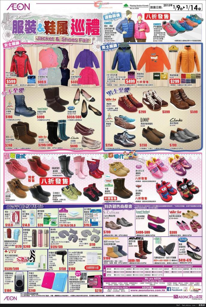 AEON旅行用品展及服裝、鞋履優惠巡禮